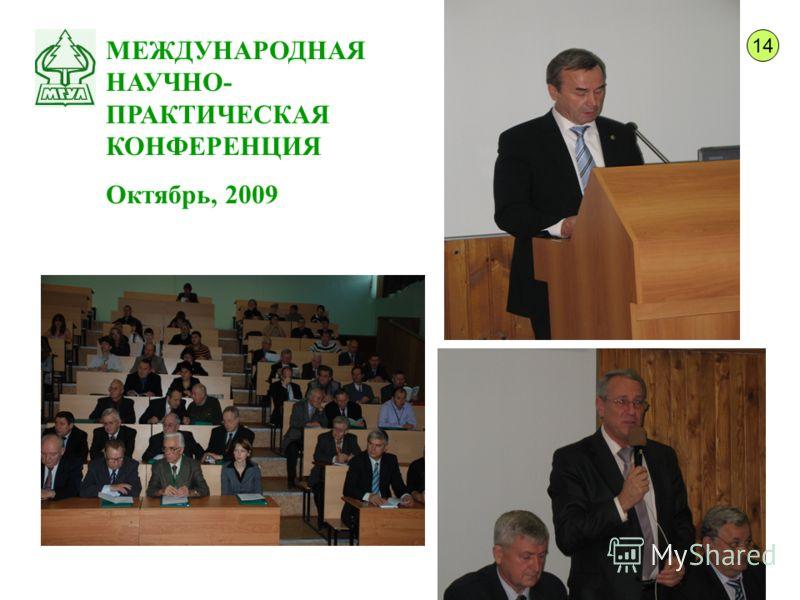 МЕЖДУНАРОДНАЯ НАУЧНО- ПРАКТИЧЕСКАЯ КОНФЕРЕНЦИЯ Октябрь, 2009 14