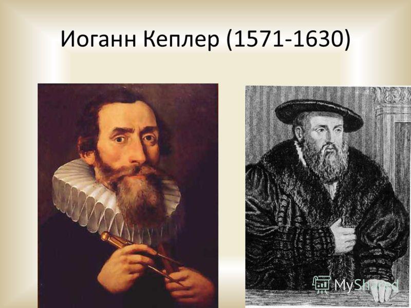 Иоганн Кеплер (1571-1630)