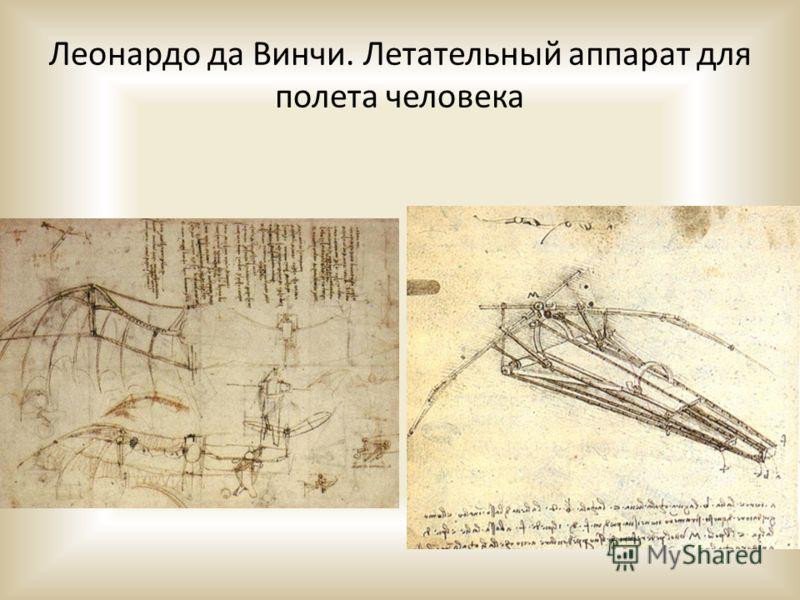Леонардо да Винчи. Летательный аппарат для полета человека
