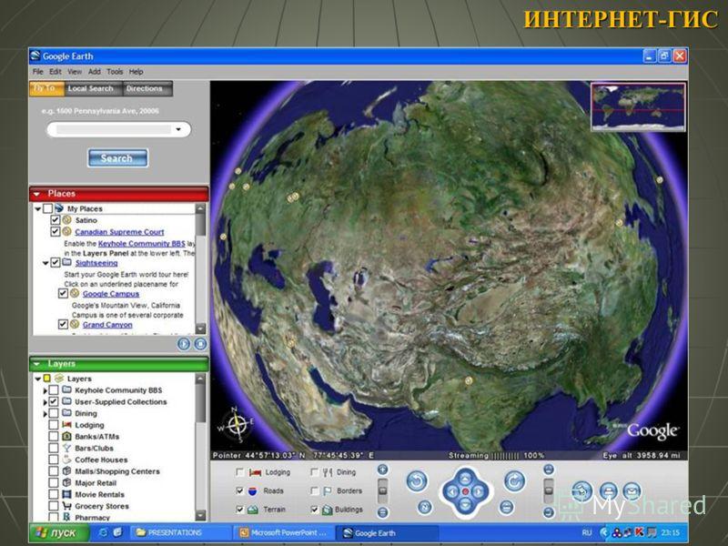 ИНТЕРНЕТ-ГИС Интерент-ГИС – геотелеинформационная система, использующая телекоммуникационные сети как средство передачи информации, доступа к удалённым базам данных и программным модулям для анализа, принятия решений и презентации результатов, включа