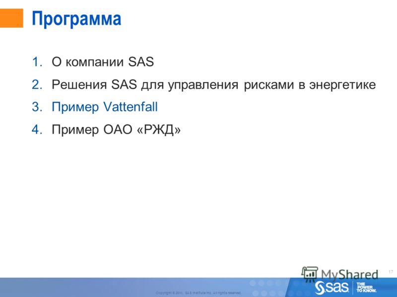 17 Copyright © 2011, SAS Institute Inc. All rights reserved. Программа 1.О компании SAS 2.Решения SAS для управления рисками в энергетике 3.Пример Vattenfall 4.Пример ОАО «РЖД»