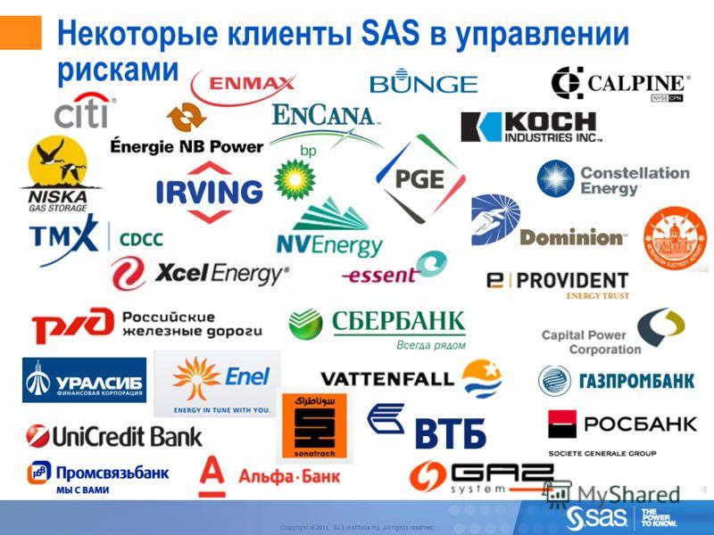 5 Copyright © 2011, SAS Institute Inc. All rights reserved. Некоторые клиенты SAS в управлении рисками