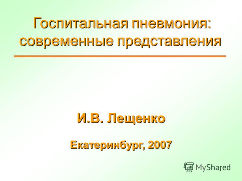 1 Госпитальная пневмония: современные представления И.В. Лещенко Екатеринбург, 2007