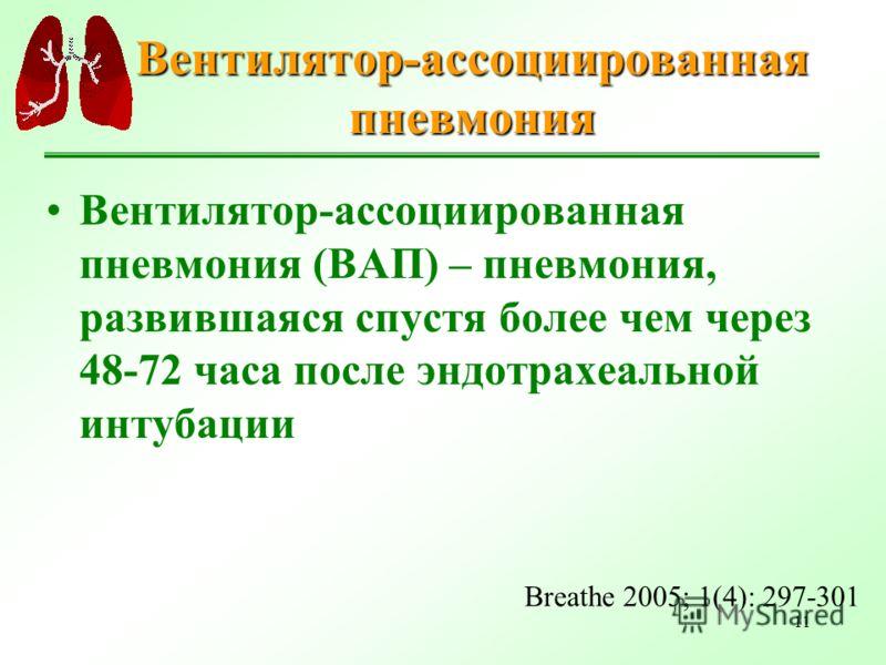 11 Вентилятор-ассоциированная пневмония Вентилятор-ассоциированная пневмония (ВАП) – пневмония, развившаяся спустя более чем через 48-72 часа после эндотрахеальной интубации Breathe 2005; 1(4): 297-301
