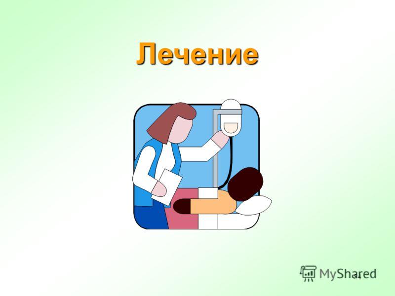 54 Лечение