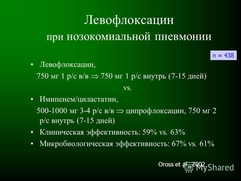 68 Левофлоксацин при нозокомиальной пневмонии Левофлоксацин, 750 мг 1 р/с в/в 750 мг 1 р/с внутрь (7-15 дней) vs. Имипенем/циластатин, 500-1000 мг 3-4 р/с в/в ципрофлоксацин, 750 мг 2 р/с внутрь (7-15 дней) Клиническая эффективность: 59% vs. 63% Микр