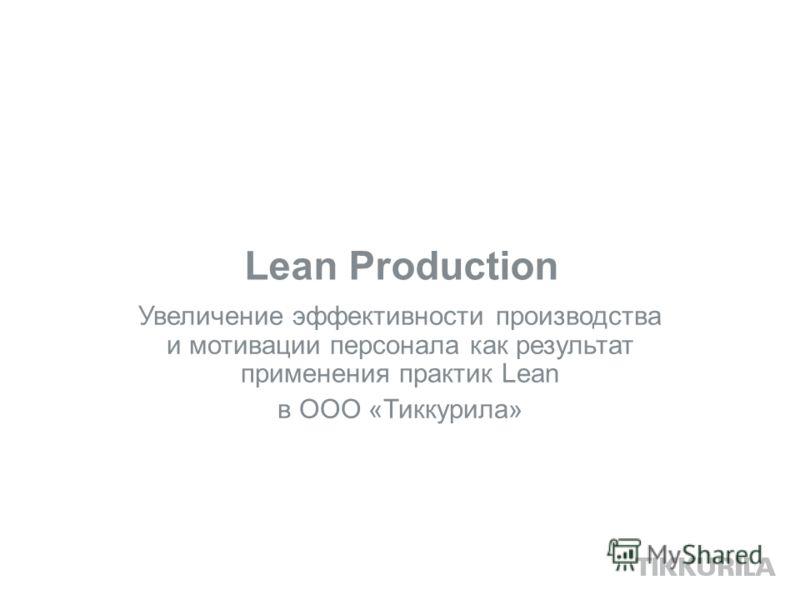 Lean Production Увеличение эффективности производства и мотивации персонала как результат применения практик Lean в ООО «Тиккурила»