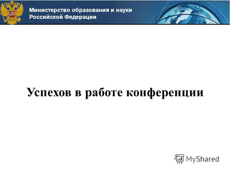 Успехов в работе конференции Министерство образования и науки Российской Федерации
