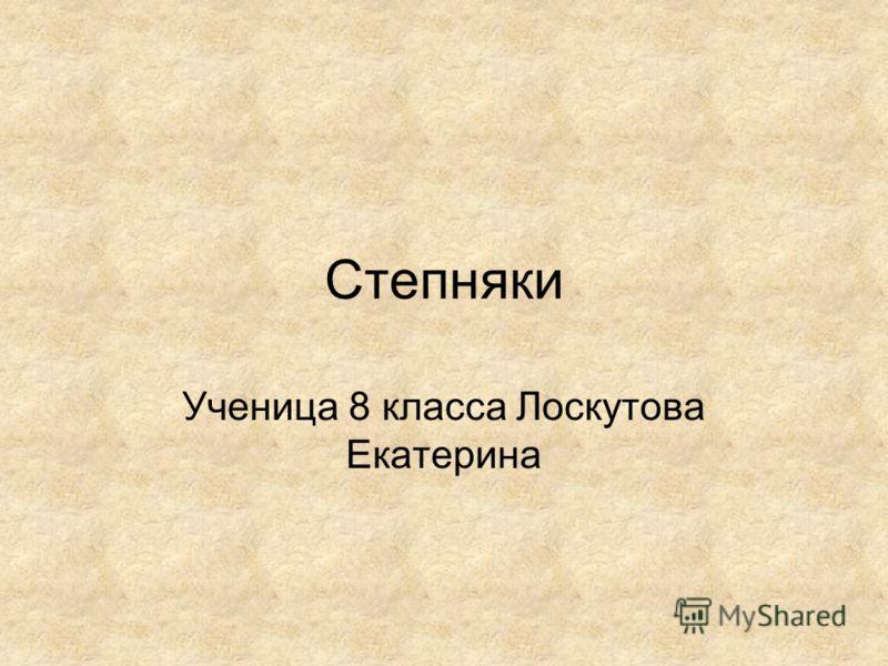Степняки Ученица 8 класса Лоскутова Екатерина