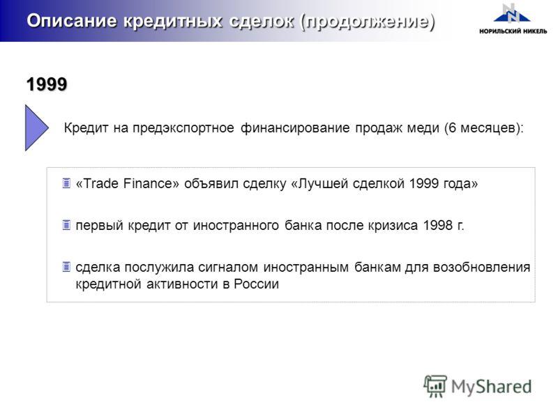3«Trade Finance» объявил сделку «Лучшей сделкой 1999 года» 3первый кредит от иностранного банка после кризиса 1998 г. 3сделка послужила сигналом иностранным банкам для возобновления кредитной активности в России Кредит на предэкспортное финансировани