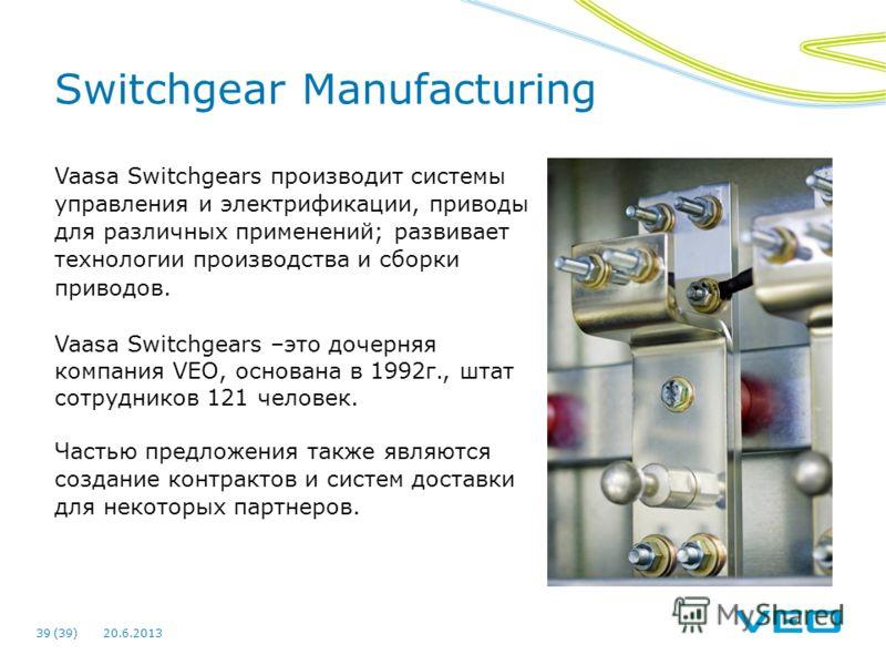 Switchgear Manufacturing Vaasa Switchgears производит системы управления и электрификации, приводы для различных применений; развивает технологии производства и сборки приводов. Vaasa Switchgears –это дочерняя компания VEO, основана в 1992г., штат со