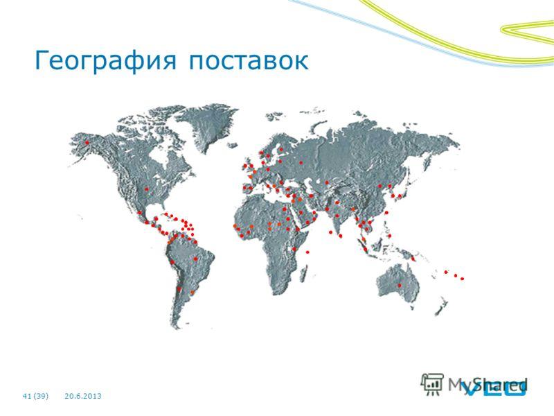 20.6.201341 (39) География поставок