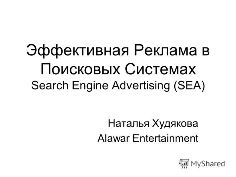 Эффективная Реклама в Поисковых Системах Search Engine Advertising (SEA) Наталья Худякова Alawar Entertainment