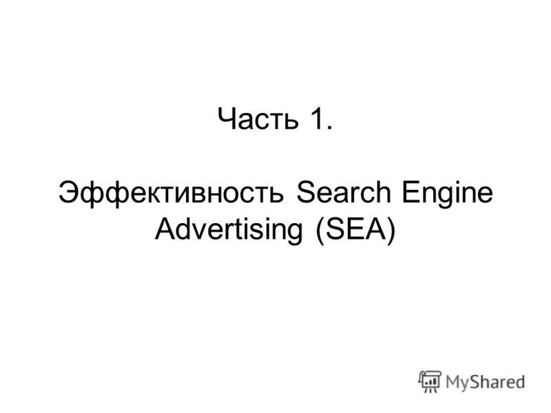 Часть 1. Эффективность Search Engine Advertising (SEA)