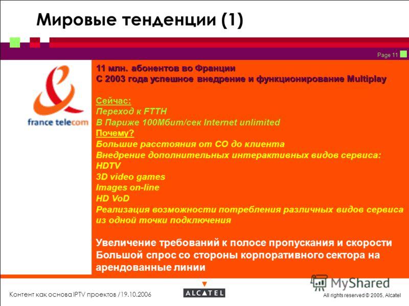 All rights reserved © 2005, Alcatel Контент как основа IPTV проектов /19.10.2006 Page 11 Мировые тенденции (1) 11 млн. абонентов во Франции С 2003 года успешное внедрение и функционирование Multiplay Сейчас: Переход к FTTH В Париже 100Мбит/сек Intern