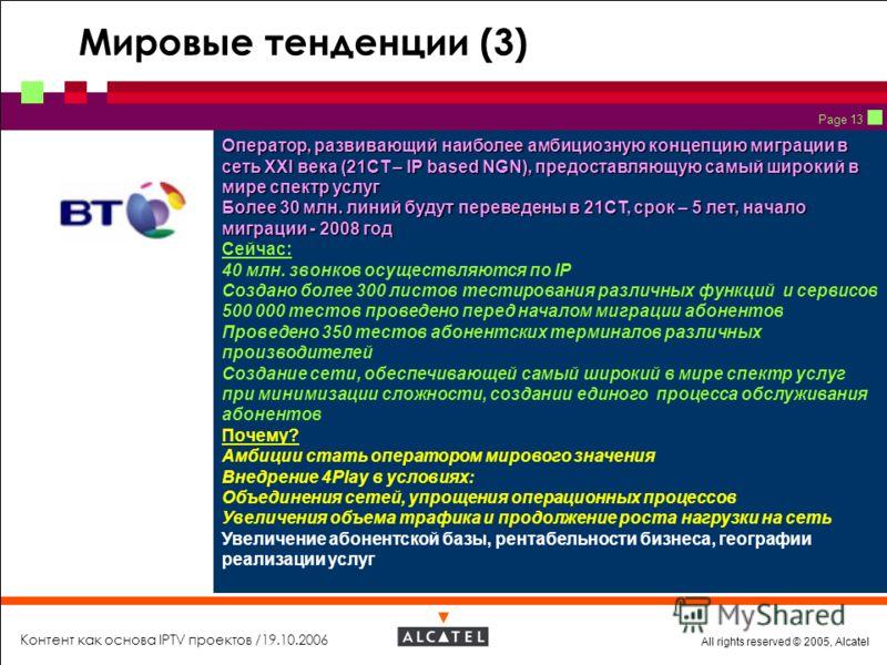 All rights reserved © 2005, Alcatel Контент как основа IPTV проектов /19.10.2006 Page 13 Мировые тенденции (3) Оператор, развивающий наиболее амбициозную концепцию миграции в сеть XXI века (21СТ – IP based NGN), предоставляющую самый широкий в мире с