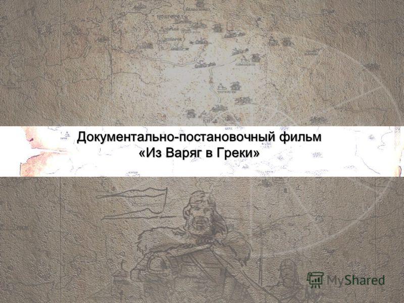 Документально-постановочный фильм «Из Варяг в Греки»