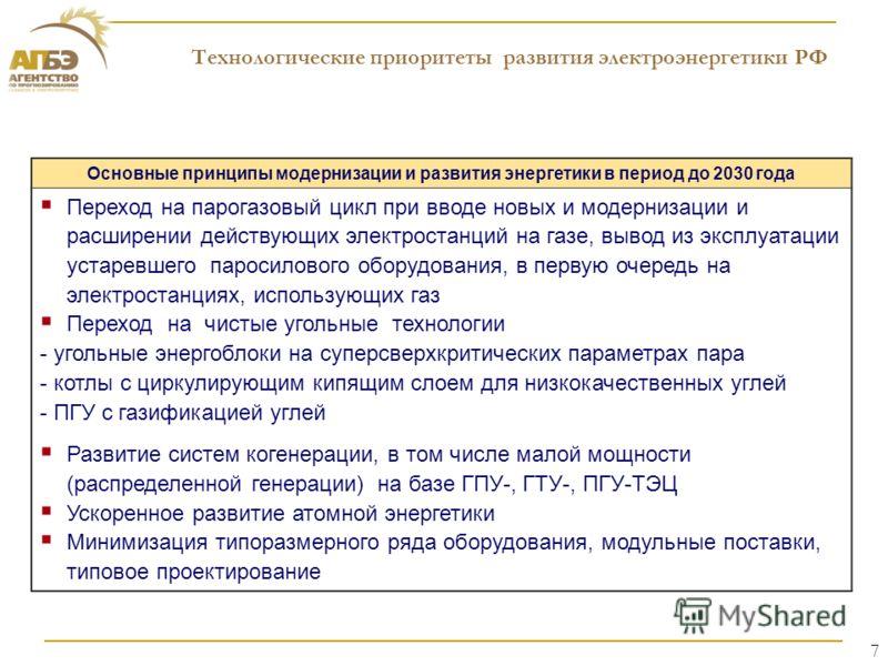 7 Технологические приоритеты развития электроэнергетики РФ Основные принципы модернизации и развития энергетики в период до 2030 года Переход на парогазовый цикл при вводе новых и модернизации и расширении действующих электростанций на газе, вывод из