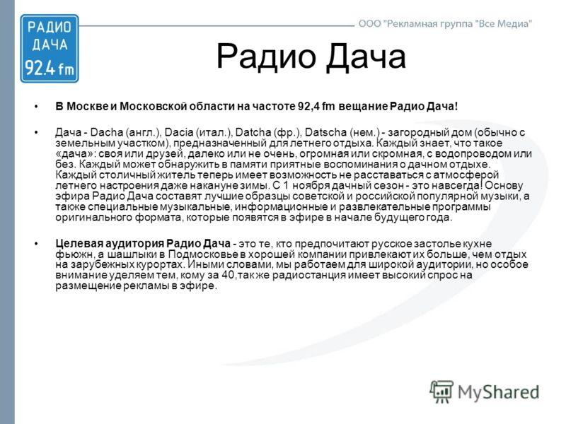 Список радиостанций: Ижевск - Guzei com