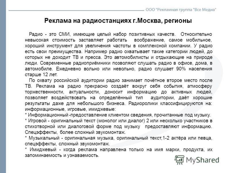 Реклама на радиостанциях г.Москва, регионы Радио - это СМИ, имеющие целый набор позитивных качеств. Относительно невысокая стоимость заставляет работать воображение, самое мобильное, хороший инструмент для увеличения частоты в комплексной компании. У