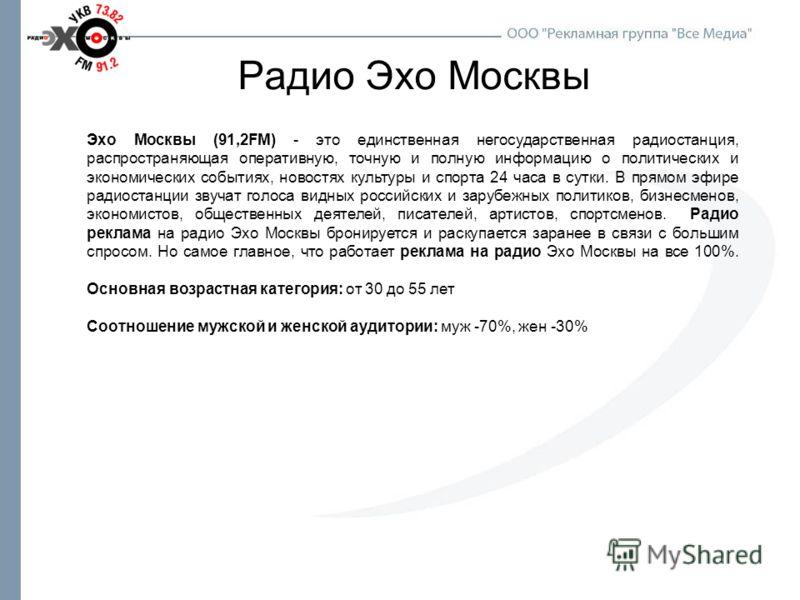 Радио Эхо Москвы Эхо Москвы (91,2FM) - это единственная негосударственная радиостанция, распространяющая оперативную, точную и полную информацию о политических и экономических событиях, новостях культуры и спорта 24 часа в сутки. В прямом эфире радио
