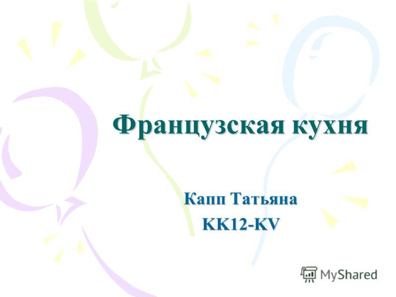 Французская кухня Капп Татьяна KK12-KV