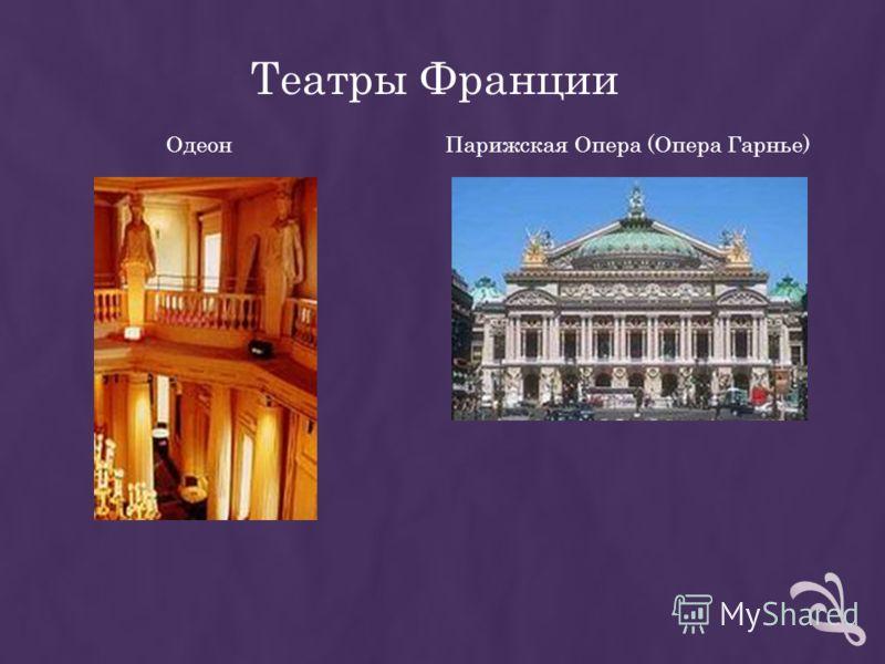 Театры Франции ОдеонПарижская Опера (Опера Гарнье)