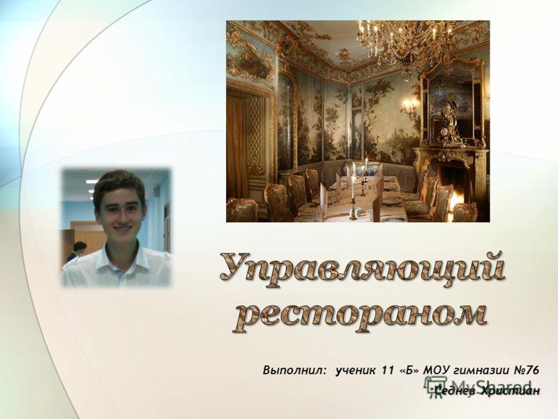 Выполнил: ученик 11 «Б» МОУ гимназии 76 Седнев Христиан