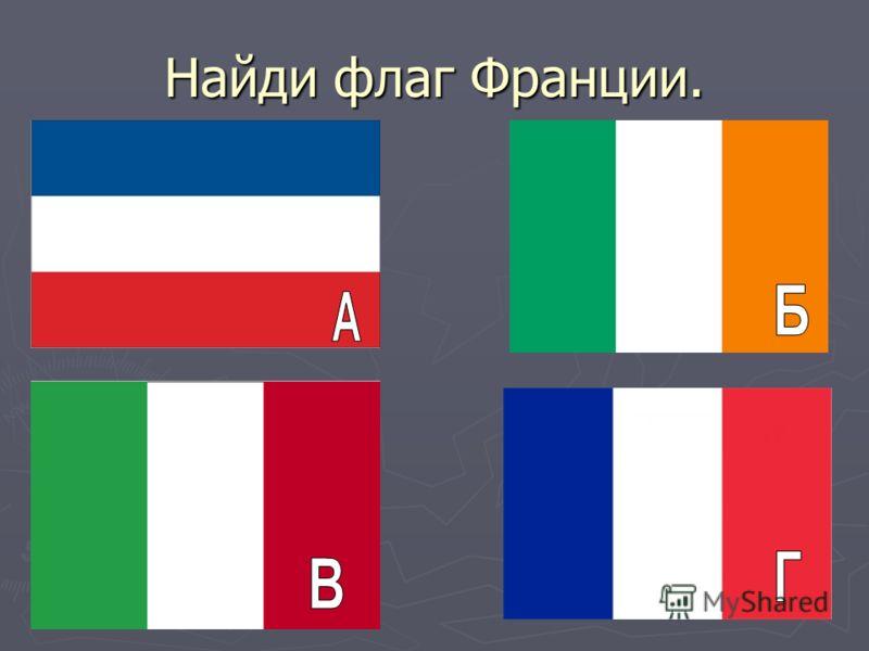 Найди флаг Франции.