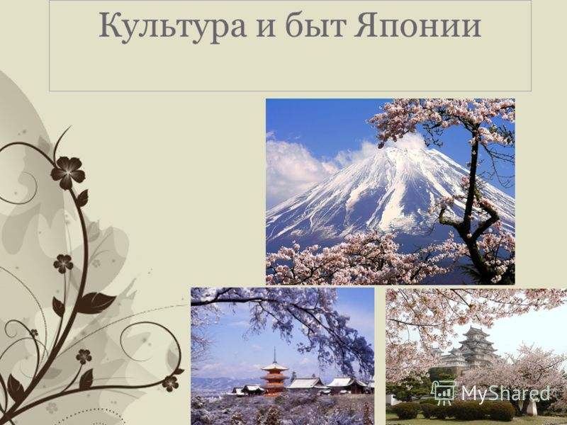 Free Powerpoint TemplatesPage 1 Культура и быт Японии