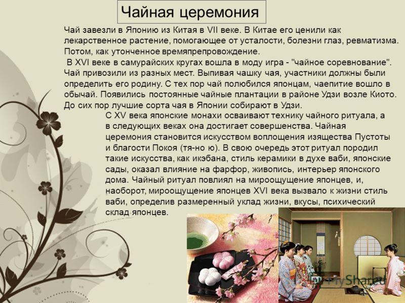 Free Powerpoint TemplatesPage 5 Чайная церемония Чай завезли в Японию из Китая в VII веке. В Китае его ценили как лекарственное растение, помогающее от усталости, болезни глаз, ревматизма. Потом, как утонченное времяпрепровождение. В XVI веке в самур