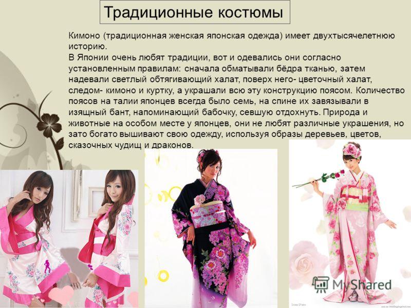 Free Powerpoint TemplatesPage 9 Традиционные костюмы Кимоно (традиционная женская японская одежда) имеет двухтысячелетнюю историю. В Японии очень любят традиции, вот и одевались они согласно установленным правилам: сначала обматывали бёдра тканью, за