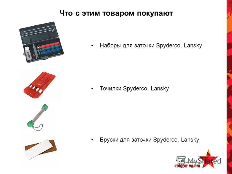 Что с этим товаром покупают Наборы для заточки Spyderco, Lansky Точилки Spyderco, Lansky Бруски для заточки Spyderco, Lansky