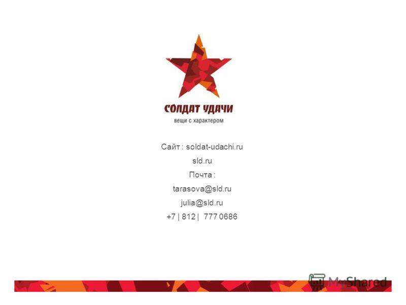 Сайт : soldat-udachi.ru sld.ru Почта : tarasova@sld.ru julia@sld.ru +7 | 812 | 777 0686