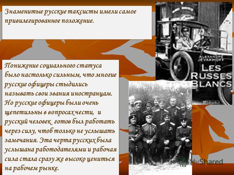 Знаменитые русские таксисты имели самое привилегированное положение. Понижение социального статуса было настолько сильным, что многие русские офицеры стыдились называть свои звания иностранцам. Но русские офицеры были очень щепетильны в вопросах чест