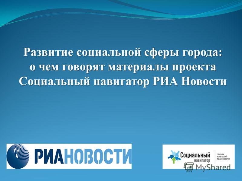 Развитие социальной сферы города: о чем говорят материалы проекта Социальный навигатор РИА Новости