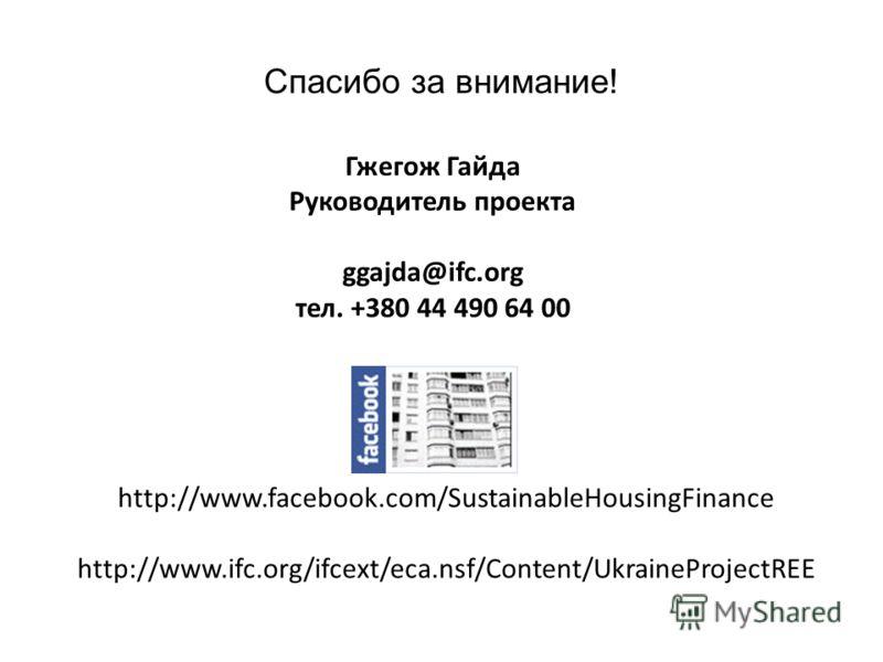 Спасибо за внимание! http://www.facebook.com/SustainableHousingFinance http://www.ifc.org/ifcext/eca.nsf/Content/UkraineProjectREE Гжегож Гайда Руководитель проекта ggajda@ifc.org тел. +380 44 490 64 00