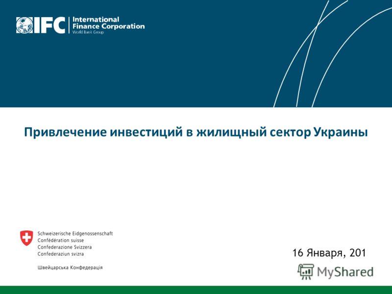 LOGO Привлечение инвестиций в жилищный сектор Украины 16 Января, 201