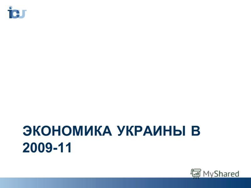 ЭКОНОМИКА УКРАИНЫ В 2009-11