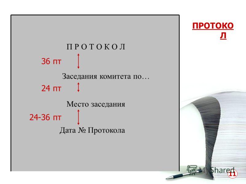 Дата Протокола 36 пт П Р О Т О К О Л Заседания комитета по… Место заседания 24-36 пт ПРОТОКО Л 24 пт 11