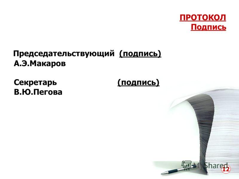 Председательствующий (подпись) А.Э.Макаров Секретарь (подпись) В.Ю.Пегова ПРОТОКОЛ Подпись 12