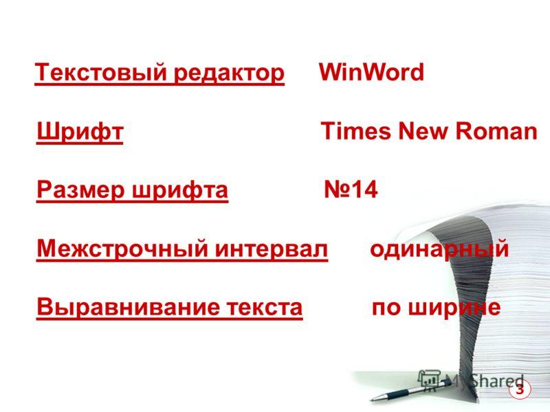 Текстовый редактор WinWord Шрифт Times New Roman Размер шрифта 14 Межстрочный интервал одинарный Выравнивание текста по ширине 3
