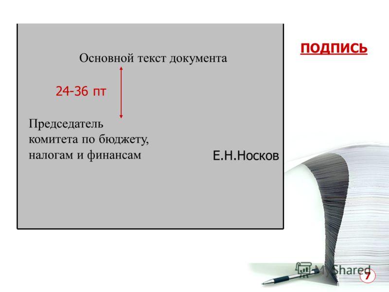 Председатель комитета по бюджету, налогам и финансам Основной текст документа 24-36 пт Е.Н.Носков ПОДПИСЬ 7