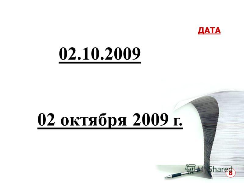 02.10.2009 02 октября 2009 г. ДАТА 8