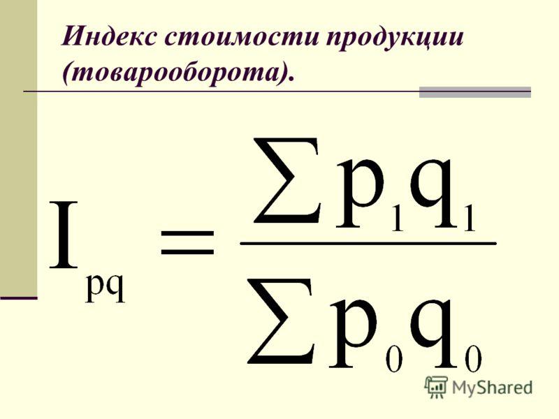 Индекс стоимости продукции (товарооборота).