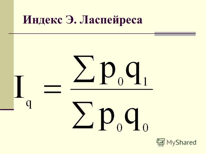 Индекс Э. Ласпейреса