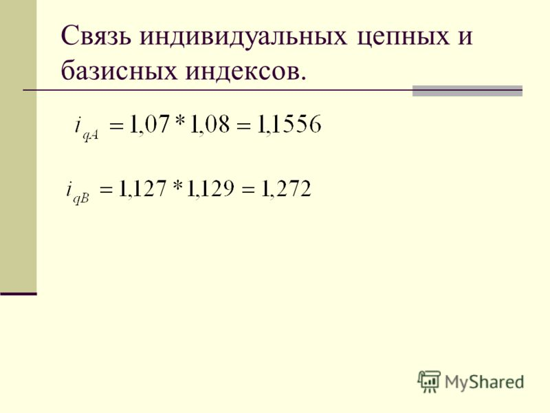 Связь индивидуальных цепных и базисных индексов.