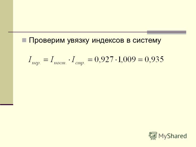 Проверим увязку индексов в систему