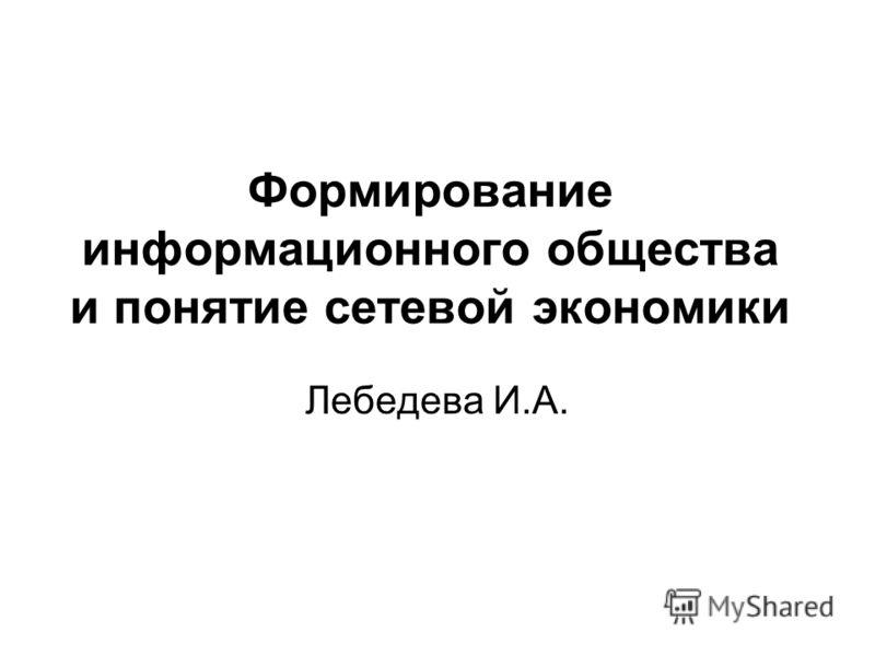 Формирование информационного общества и понятие сетевой экономики Лебедева И.А.