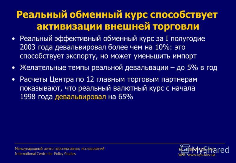 Реальный эффективный обменный курс за I полугодие 2003 года девальвировал более чем на 10%: это способствует экспорту, но может уменьшить импорт Желательные темпы реальной девальвации – до 5% в год Расчеты Центра по 12 главным торговым партнерам пока